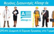 Διαγωνισμός Allesgr: Κερδίστε δωρεάν Διαμονή και Εύρεση Εργασίας στη Γερμανία
