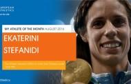 Η Στεφανίδη ψηφίστηκε ως η κορυφαία αθλήτρια της Ευρώπης