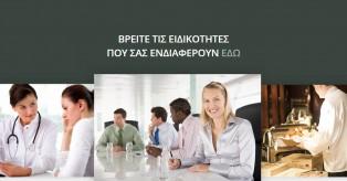 Η εταιρεία στην Ελλάδα που προετοιμάζει Έλληνες πτυχιούχους για εργασία στη Γερμανία