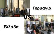 Ελλάδα vs Γερμανία - Στην Εργασία (video)