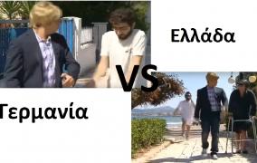 Ελλάδα vs Γερμανία - Στη Βόλτα (video)