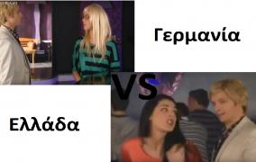 Ελλάδα vs Γερμανία - Φλερτάροντας (video)