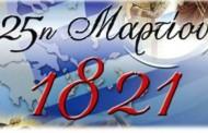 Πότε εορτάστηκε για πρώτη φορά η Εθνική Επέτειος της 25ης Μαρτίου