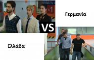 Ελλάδα vs Γερμανία: Στις κυλιόμενες σκάλες (video)