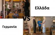 Ελλάδα vs Γερμανία: Όταν φεύγει το παιδί από το σπίτι (video)