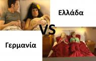 Ελλάδα vs Γερμανία: Στο κρεβάτι (video)