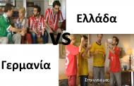 Ελλάδα vs Γερμανία - Παρακολουθώντας έναν ποδοσφαιρικό αγώνα