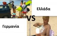 Ελλάδα vs Γερμανία - Στην παραλία (video)