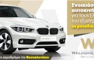 Θεσσαλονίκη: Ενοικιάσεις αυτοκινήτων για τους Έλληνες της Γερμανίας σε προνομιακές τιμές - Χωρίς Πιστωτική