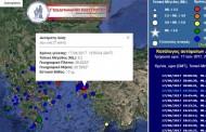 Σεισμός 5,2 Ρίχτερ στην Μυτιλήνη