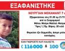 Τραγικό τέλος: Πνιγμένο βρέθηκε το επτάχρονο αγόρι που είχε εξαφανισθεί
