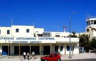 Τα σχέδια της Fraport για το Αεροδρόμιο Σαντορίνης