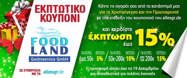 Foodland_kouponi (1)