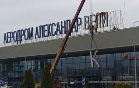 Τέλος η ονομασία «Alexander the Great» και από το αεροδρόμιο των Σκοπίων