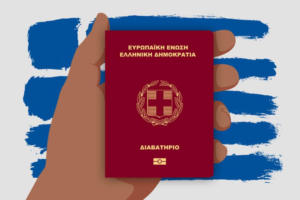Η Mέρα που Έγινα Έλληνας