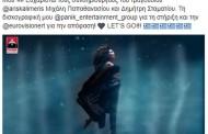Eurovision 2018: Με αυτό το τραγούδι θα εκπροσωπήσει την Ελλάδα η Γιάννα Τερζή