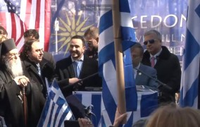 Συλλαλητήριο για τη Μακεδονία στη Νέα Υόρκη