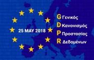 Σε ισχύ ο νέος ευρωπαϊκός νόμος προστασίας δεδομένων - Όσα πρέπει να γνωρίζετε