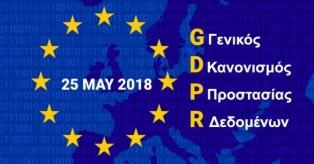 Σε ισχύ ο νέος ευρωπαϊκός νόμος προστασίας δεδομένων – Όσα πρέπει να γνωρίζετε