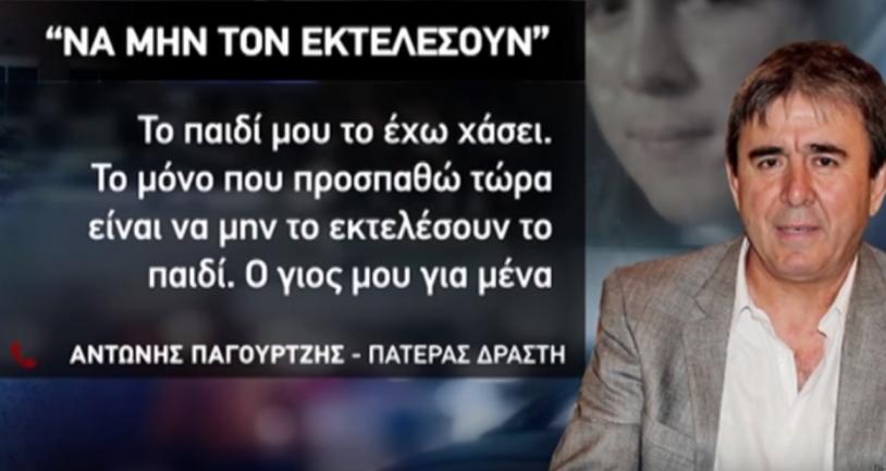 Τέξας: Συγκλονίζει ο πατέρας του Έλληνα μακελάρη!