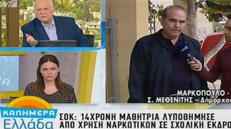 Μια 14χρονη λιποθύμησε από χρήση ναρκωτικών σε σχολική εκδρομή - Τι καταγγέλλει ο δήμαρχος Μαρκοπούλου