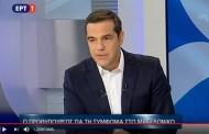 Συνέντευξη Τσίπρα για Σκοπιανό - Live: Πώς καταλήξαμε στο «Βόρεια Μακεδονία»