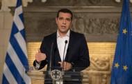 Τσίπρας: Η FYROM μετονομάζεται σε Δημοκρατία της Βόρειας Μακεδονίας