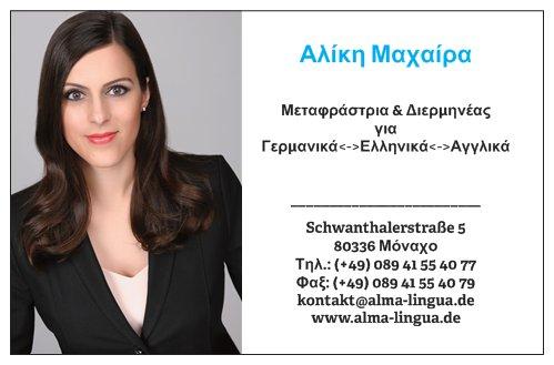Visitenkarte Aliki Machaira auf Griechisch