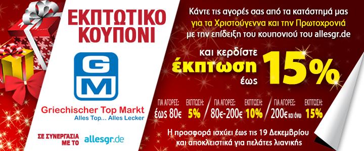 Ekptotiko_GM_new (1)