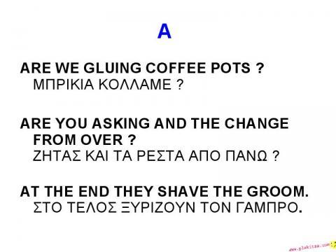 Λάθη Ελληνικά