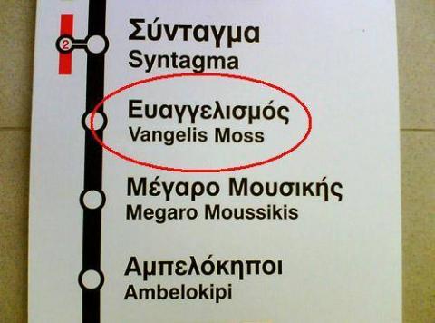 Λάθος μετρό