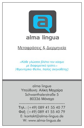 Visitenkarte neu griechisch