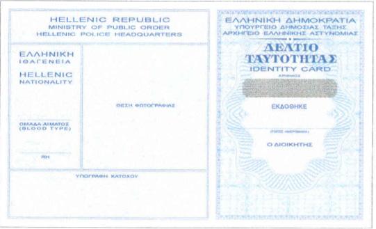 Γερμανία: Αλλοδαποί Πλαστογραφούν την Ελληνική Ταυτότητα για να εισέλθουν στη Χώρα