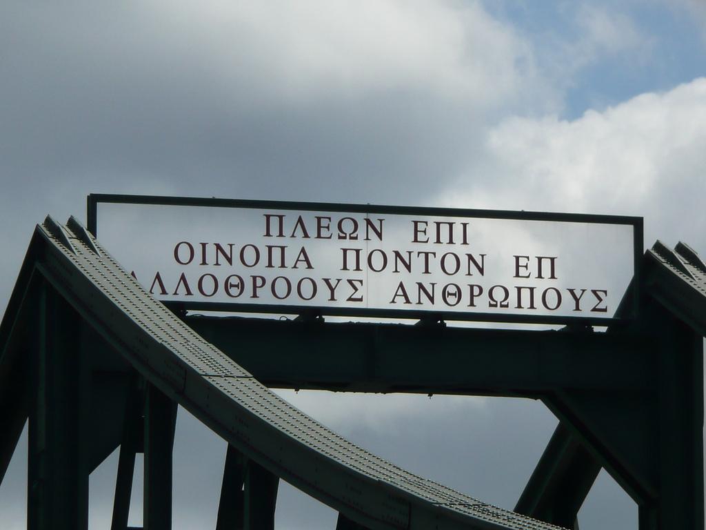 Η ελληνική επιγραφή στη Γέφυρα της Φρανκφούρτης - Φώτο
