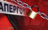 Ελλάδα - Παραλύει η χώρα από τις απεργίες
