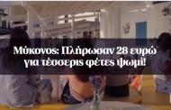 Μύκονος: Πλήρωσαν 28 ευρώ για τέσσερις φέτες ψωμί!