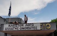 Ο δήμαρχος Έδεσσας έκλεισε το Δημαρχείο λόγω Σκοπιανού